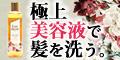 濃密美容液シャンプー&トリートメント【ラスティーク】