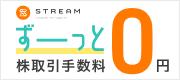 スマートプラス『STREAM』開設プロモーション