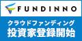 FUNDINNO【クラウドファンディングサービス】