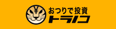 毎日のおつりを5円からプロが運用『おつりで投資トラノコ』