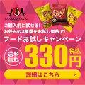 ペット用品 ブラバンソンヌ『300円お試しセット』