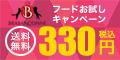 ブラバンソンヌ【300円お試しセット】