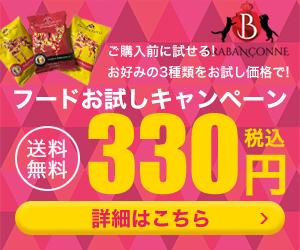 猫用・犬用♪ペットフード【ブラバンソンヌ 300円お試しセット】商品モニター