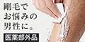 【プレミアムリムーバーグート(メンズ除毛クリーム)】