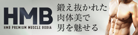 【HMBプレミアムマッスルボディア(HMB)】