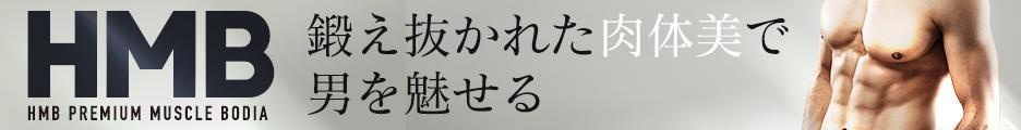 【HMBプレミアムマッスルボディア(HMBサプリメント)】