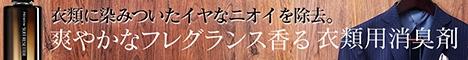 【プレミアムスーツリセッター】