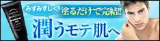 【MONOVOオールインワンジェル】