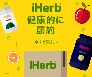 iHerb(アイハーブ)