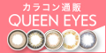 Queen Eyes