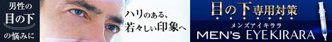 【男性用】メンズアイキララ