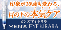 【男性用】目の下特化型アイクリーム「メンズアイキララ」