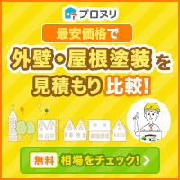 ♡♡【無料見積り依頼】プロヌリ 外壁塗装