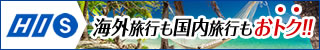 【HIS】 海外・国内旅行