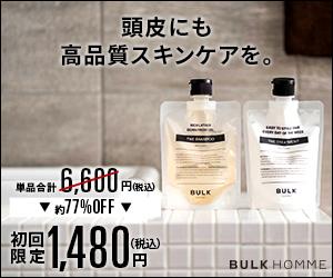 BULK HOMME【ヘアケア】