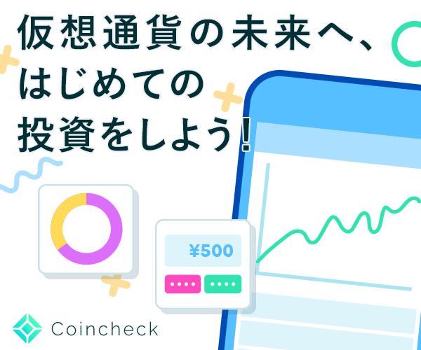 コインチェック(Coincheck)