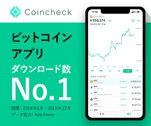 coincheck(コインチェック) 口座開設