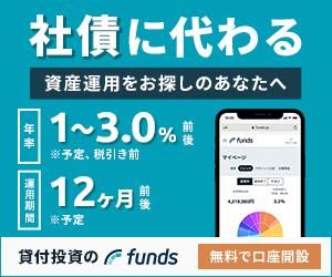 貸付投資のFunds(ファンズ)