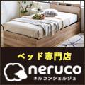 国内最大級のベッド通販【neruco(ネルコ)】