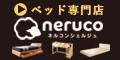 国内最大級のベッド通販専門店ネルコ(neruco)