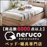 ベッド通販専門店「ネルコ-neruco-」