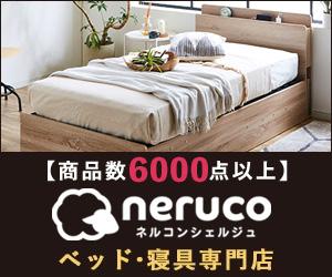国内最大級のベッド通販専門店ネルコ-neruco-