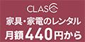 【無料会員登録】家具のレンタル CLAS(クラス)