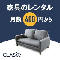 【新規会員登録】家具のレンタル CLAS(クラス)