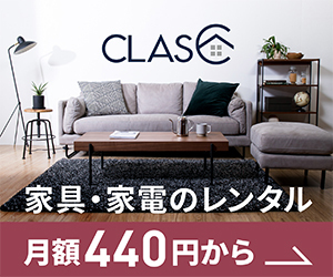 家具のレンタル CLAS(クラス)無料会員登録