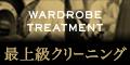オーダーメイド宅配クリーニング【ワードローブトリートメント】