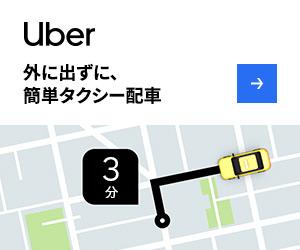Uberライドサービス