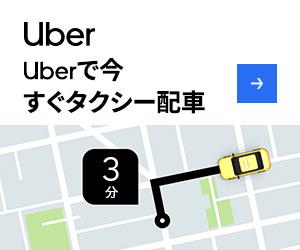 【タクシー1000円まで実質無料!】Uber配車サービス