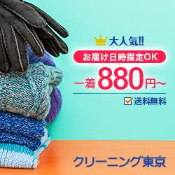 高級大切な衣類のクリーニングなら【クリーニング東京】利用モニター
