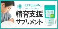 【TENGA Healthcare(テンガヘルスケア)】精育支援サプリメント