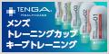 【TENGA Healthcare(テンガヘルスケア)】メンズトレーニングカップ キープトレーニング