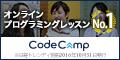 現役エンジニアによるオンラインプログラミングスクール【CodeCamp】