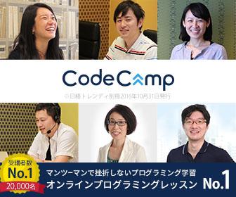 【CodeCamp】