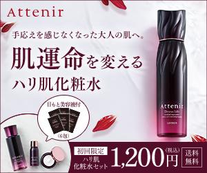 アテニア ドレスリフト【ハリ肌化粧水セット】