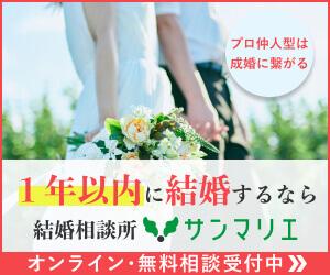 「サンマリエ」 結婚相談所・結婚情報サービス