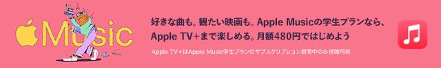 【新規学生プラン限定】Apple Music(アップルミュージック)「3ヶ月無料⇒6ヶ月無料」学割キャンペーン