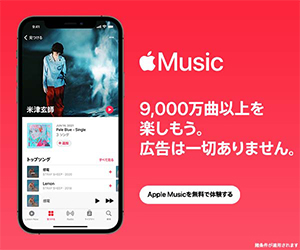 Apple Music アフィリエイトプログラム