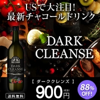 DARK CLEANSE