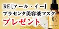 エイジングケア革命!【RE:アールイープラセンタ美容液】