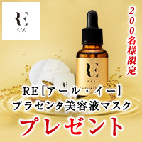 RE[アール・イー]プラセンタ美容液販売用