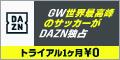 スポーツを見るなら!【DAZN(ダ・ゾーン)】利用モニター