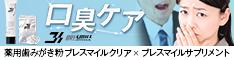 ブレスマイルクリア(歯磨き粉)