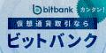 <font color=#ff009b>口座開設後の入金でOK!</font>bitbank(ビットバンク)