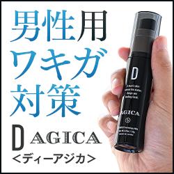 メンズワキガ対策専門ブランドD AGICA【ディーアジカ】