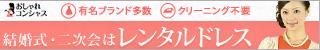 パーティードレス・ワンピースのレンタル【おしゃれコンシャス】