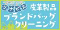 【リナビス】 皮革・ブランド品の宅配クリーニング